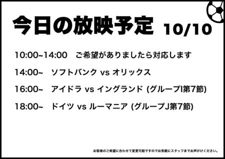 10/10 本日の放映ラインナップ