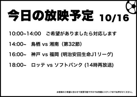 10/16 本日の放映ラインナップ