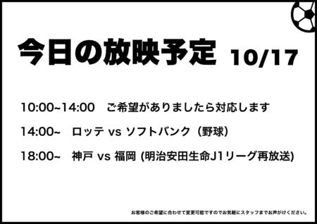 10/17 本日の放映ラインナップ