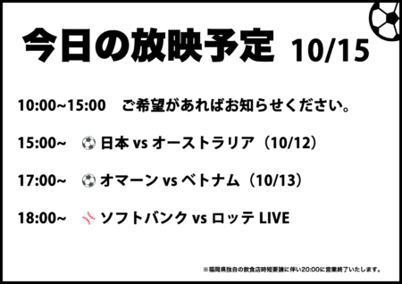 10/15 本日の放映ラインナップ