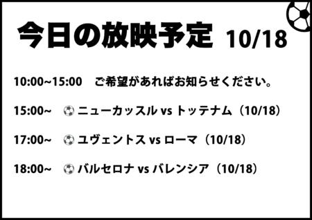 10/18 本日の放映ラインナップ