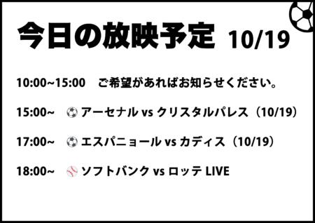 10/19 本日の放映ラインナップ